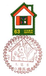 小樽長橋郵便局風景印