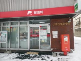 小樽長橋郵便局局舎写真