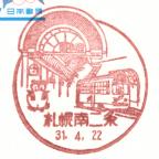 札幌南二条郵便局風景印