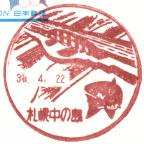 札幌中の島郵便局風景印