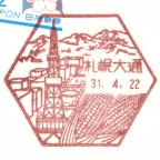 札幌大通郵便局風景印