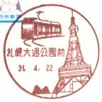 札幌大通公園前郵便局風景印