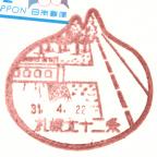 札幌北十二条郵便局風景印