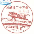 札幌北二十三条郵便局風景印