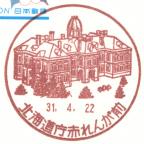 北海道庁赤れんが前郵便局風景印