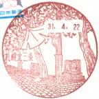 札幌北三条郵便局風景印