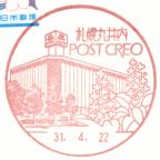 札幌丸井内郵便局風景印