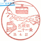 札幌南二十一条郵便局風景印