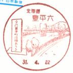 豊平六郵便局風景印