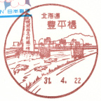 豊平橋郵便局風景印