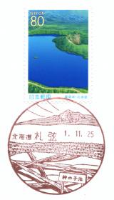 札弦郵便局風景印