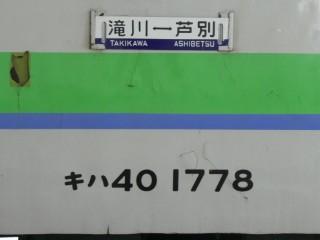 JR根室本線・滝川~芦別列車