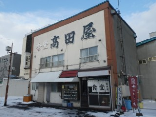 高田屋写真