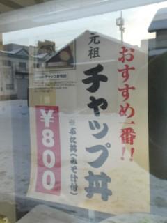 高田屋・チャップ丼写真