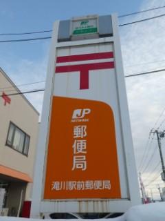 滝川駅前郵便局局舎写真