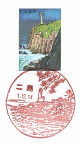 二島郵便局風景印