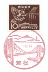 若松郵便局風景印