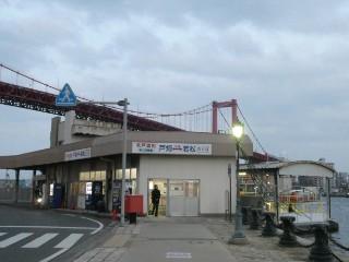 若戸渡船乗場写真