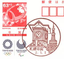 札幌中央郵便局風景印