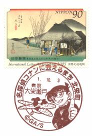 大栄瀬戸郵便局風景印