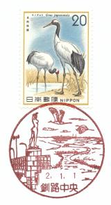 釧路中央郵便局風景印
