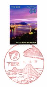 下関東郵便局風景印