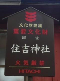 住吉神社看板写真