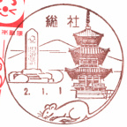 総社郵便局風景印