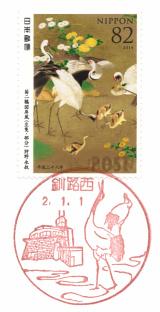 釧路西郵便局風景印