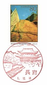 長府郵便局風景印