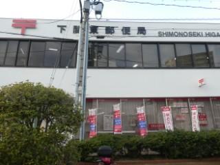 下関東郵便局局舎写真