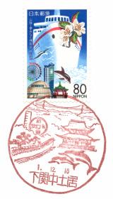 下関中土居郵便局風景印
