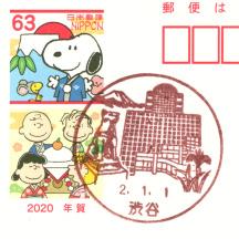 渋谷郵便局風景印