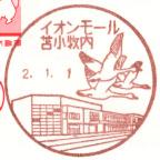 イオンモール苫小牧内郵便局風景印