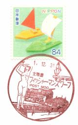 フィッシャーマンズワーフ郵便局風景印