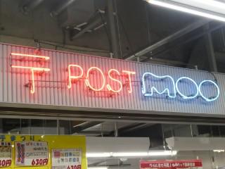 フィッシャーマンズワーフ郵便局局舎写真