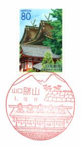 勝山郵便局風景印