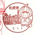 札幌東郵便局風景印