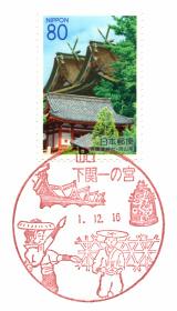 下関一の宮郵便局風景印