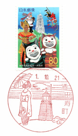 酒田今町郵便局風景印