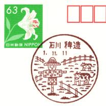 稗造簡易郵便局風景印