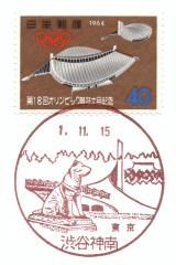 渋谷神南郵便局風景印