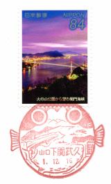 下関武久郵便局風景印