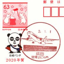 成田郵便局空港第2旅客ビル内分室風景印