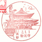 善光寺郵便局風景印