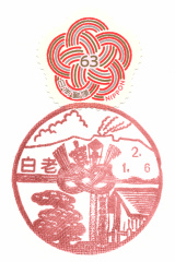 白老郵便局風景印
