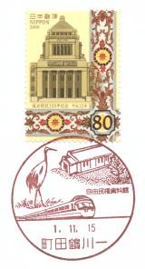 町田鶴川一郵便局風景印