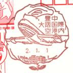 豊中郵便局大阪国際空港内分室風景印