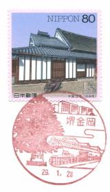 堺金岡郵便局風景印