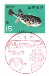 下関大平郵便局風景印